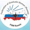 Федерация женщин с универстетским образованием