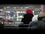 По данным Росздравнадзора, в России подорожали жизненно важные лекарства