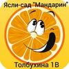 """""""Мандарин"""" - частный ясли - сад в Одессе"""