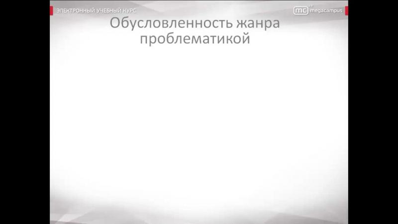 Литература. Ф.М.Достоевский. «Преступление и наказание» как социально-психологический роман (49 часть)