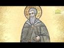 Прп. Иоанн Психаит, исп. (IX). Мульткалендарь. 8 июня