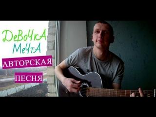 Песни под гитару - Девочка мечта (авторская песня под гитару А.Быковский)