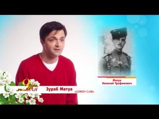 День Победы: Зураб Матуа