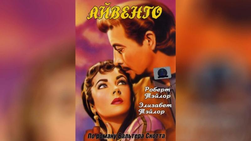 Айвенго (1952) | Ivanhoe