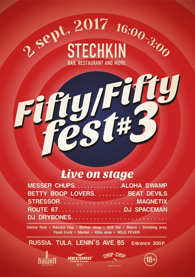 02.09 FIFTY/FIFTY FEST в STECHKIN!