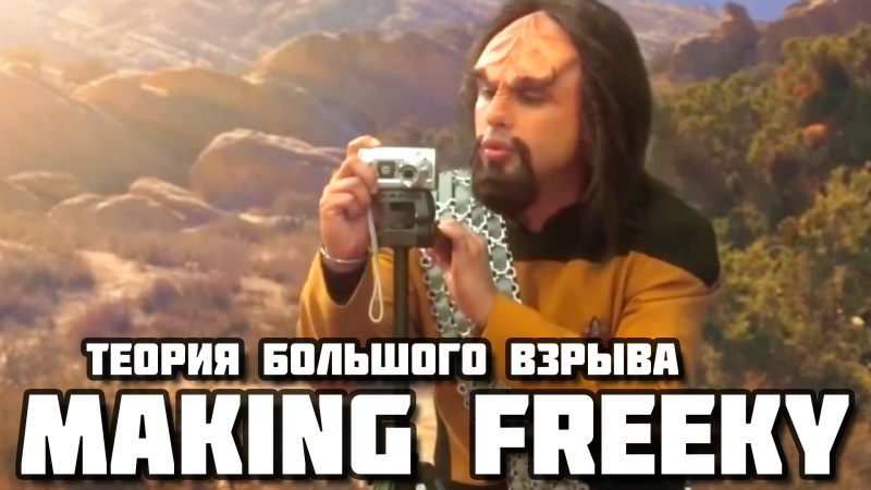 «Making freeky» - Теория большого взрыва