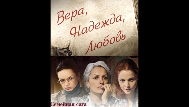 Вера, Надежда, Любовь 13-24 серия (2010)