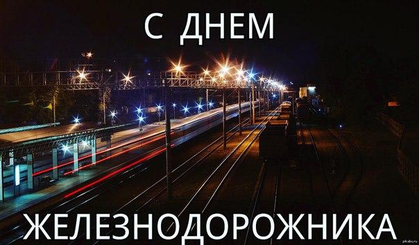 Поздравления с днем железнодорожника вагоннику 78