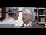 Отель элеон 3 сезон (анонс)