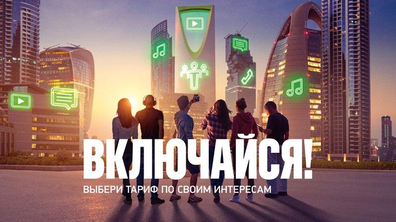 Абоненты Калмыкии предпочитают «говорить» и «слушать»