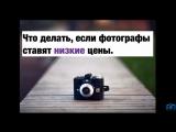 Как низкие цены убивают фотографа