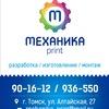 Mehanika Print