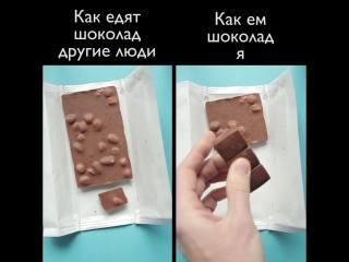 Как едят шоколад другие люди и как ем его я
