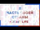 DJ SMASH #ДеньРоссии2017 #ЖИТЬ