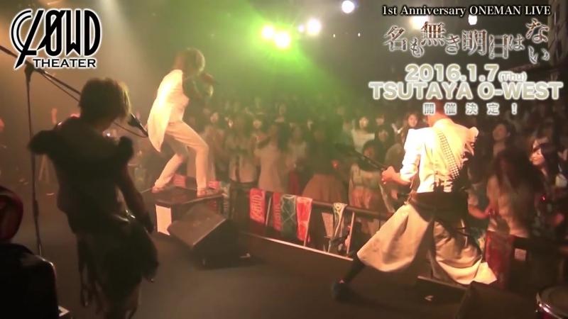 CLØWD - キミトボクラ _ 1st ONEMAN LIVE「理想郷」