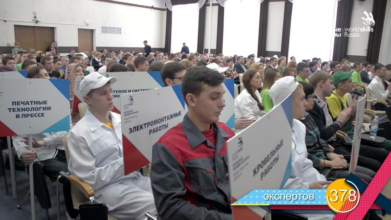 Региональный чемпионат «Молодые профессионалы» (Ворлдскиллс России) Новосибирской области – 2017