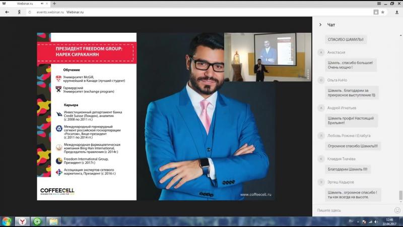 Презентация Бренда Coffeecell спикер Ильясов Шамиль и Президент компании Нарек Сираканян online vide