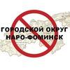 Наро-Фоминский район против городского округа!