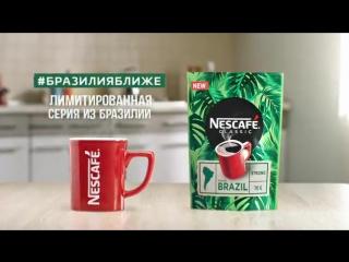 Nescafe® Brazil