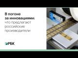 В погоне за инновациями: что предлагают российские производители