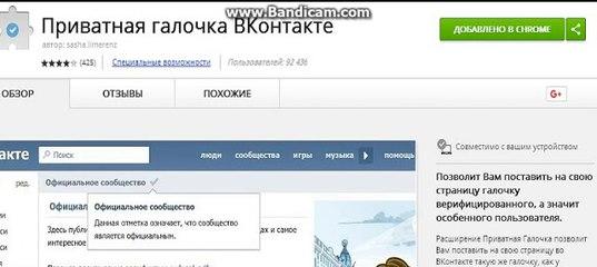Как поставить галочку ВКонтакте? - Блог молодого админа 28