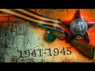 Футаж 9 мая День Победы