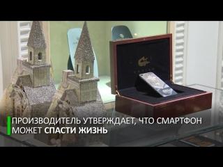 В России выпустили пуленепробиваемый iPhone