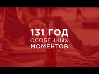 131 год с Coca-Cola!