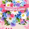 МАСТЕР-КЛАССЫ: Цветы из  холодного фарфора