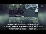 17-летний сын экс-начальника УВД Краснодара сбил на Land Rover дорожных рабочих