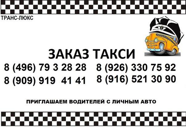 Такси транс люкс