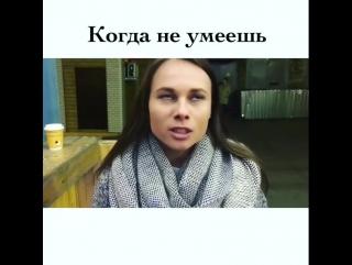 Когда не умеешь держать язык за зубами ))