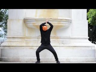 Танец тыквы
