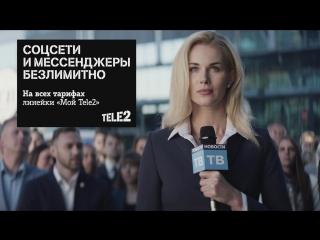 """Уникальное предложение на всех тарифах линейки """"Мой Tele2"""""""