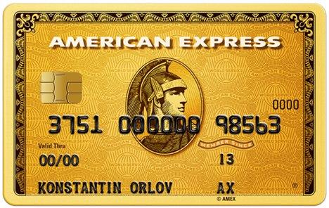 Станьте обладателем одной из самых престижных карт в мире - American E