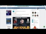 Победитель Jah Kalib
