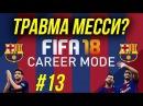 ФИФА 18 КАРЬЕРА ЗА БАРСЕЛОНУ 13 ТРАВМА МЕССИ
