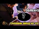 шоу ОБМЕН выпуск #5