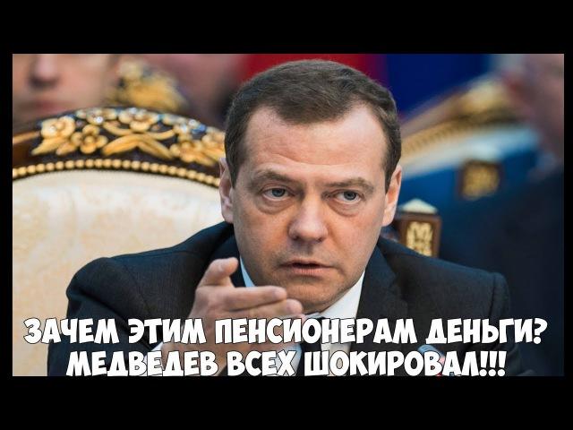 Медведев и остальная Власть довели людей до нищеты Вся ПРАВДА КАК РАБОТАЕТ НАША ВЛАСТЬ ШОК
