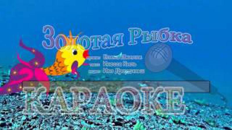 Золотая Рыбка Караоке для детей