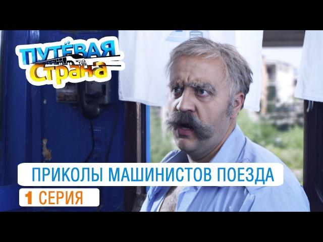 Путевая страна - лучшие приколы про машинистов поезда от создателей Дизель шоу