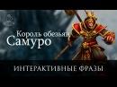 Король обезьян Самуро - Интерактивные Фразы Heroes of the Storm