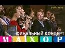 Этот концерт не покажут по ТВ Народный Махор 3 сезон Финал