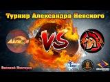ХК Легион VS ХК Спарта - Турнир Александра Невского 2017