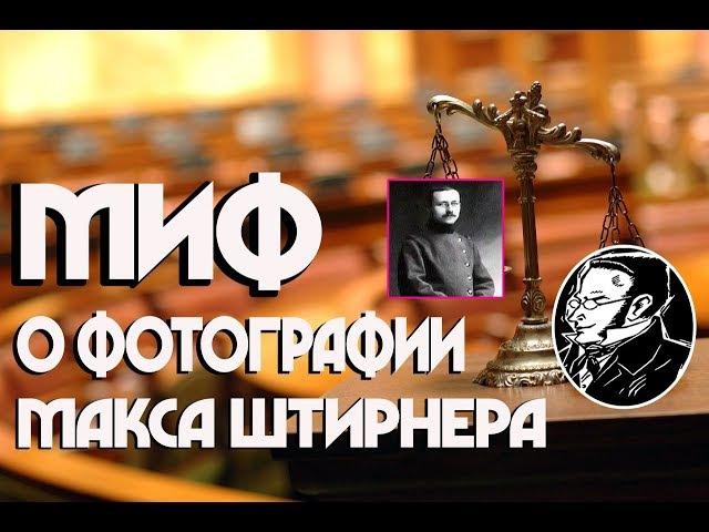 МИФ О ФОТОГРАФИИ МАКСА ШТИРНЕРА | 2018
