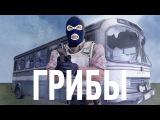 ГРИБЫ - Тает лед CSGO ПАРОДИЯ