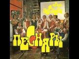 Песняры - 1978 - Песняры III (Full Album)  Vinyl Rip