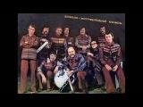 Песняры - 1974 - Песняры II (Full Album)  Vinyl Rip
