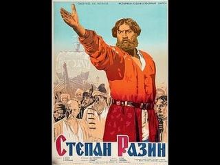 Степан Разин / Stepan Razin (1939) фильм смотреть онлайн