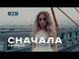 Лаурита - Сначала (премьера клипа, 2016)